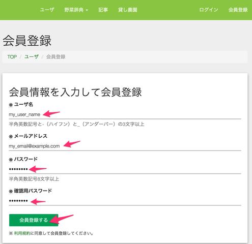 Step2 会員情報を入力する