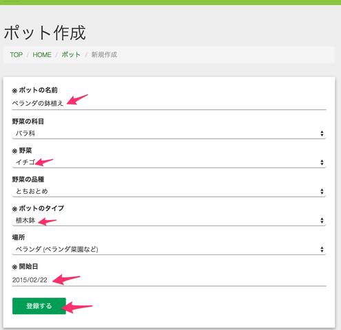 Step2. ポットの情報を入力する